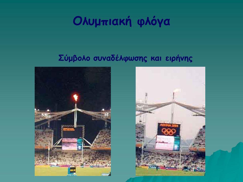 Σύμβολο συναδέλφωσης και ειρήνης Ολυμπιακή φλόγα