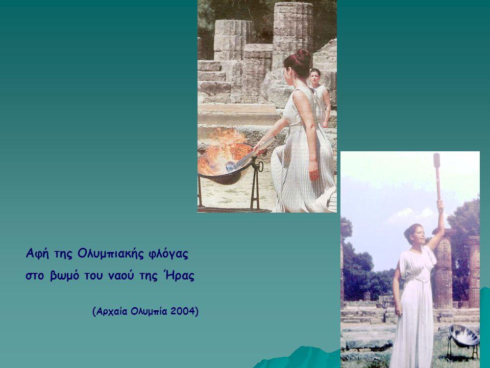 Αφή της Ολυμπιακής φλόγας στο βωμό του ναού της Ήρας (Αρχαία Ολυμπία 2004)