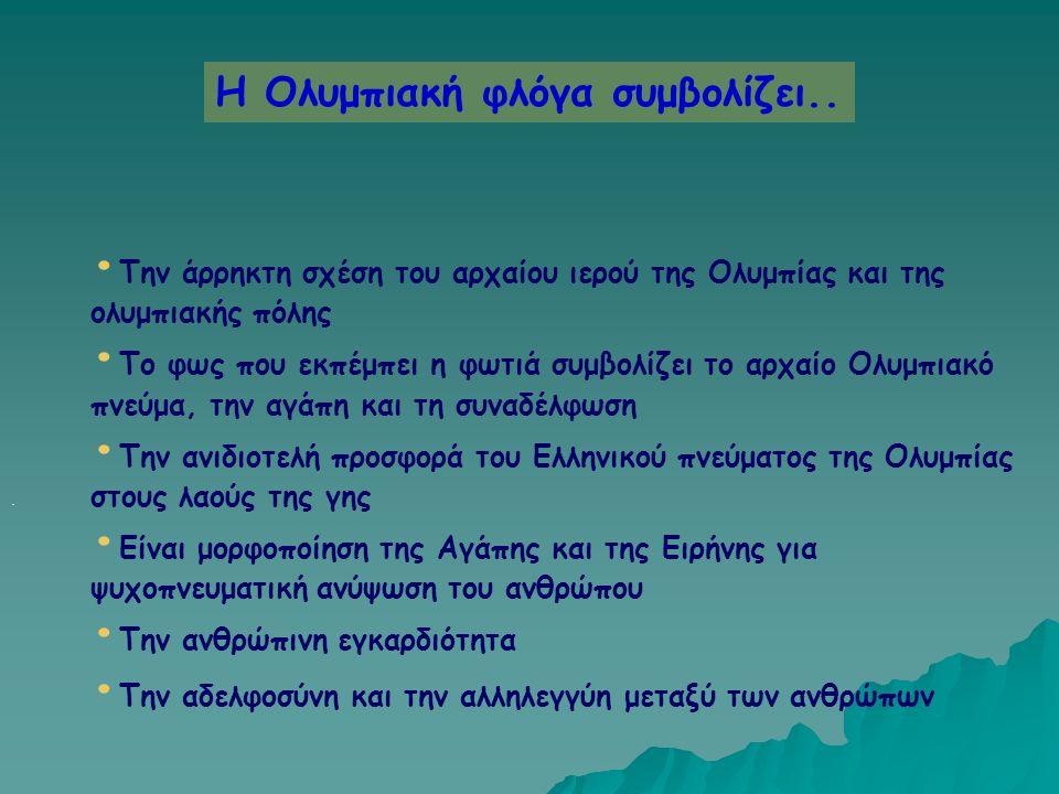 Την άρρηκτη σχέση του αρχαίου ιερού της Ολυμπίας και της ολυμπιακής πόλης Το φως που εκπέμπει η φωτιά συμβολίζει το αρχαίο Ολυμπιακό πνεύμα, την αγάπη