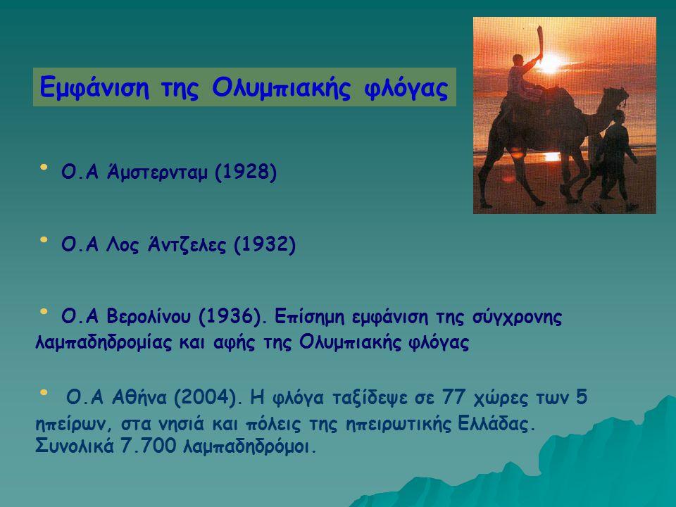 Ο.Α Άμστερνταμ (1928) Ο.Α Λος Άντζελες (1932) Ο.Α Βερολίνου (1936). Επίσημη εμφάνιση της σύγχρονης λαμπαδηδρομίας και αφής της Ολυμπιακής φλόγας Ο.Α Α