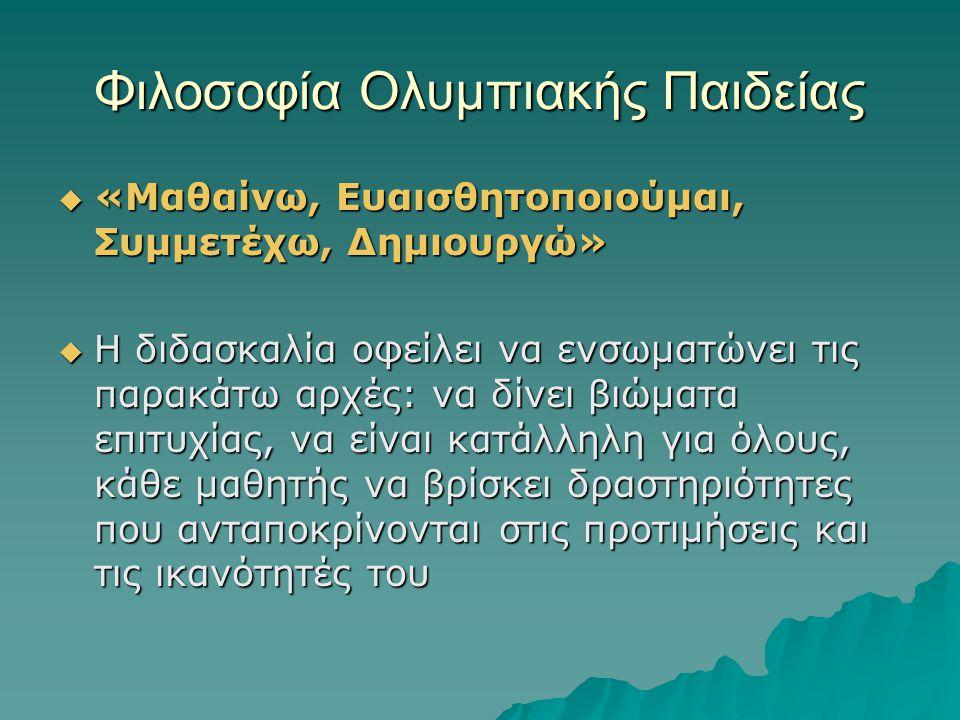 Φιλοσοφία Ολυμπιακής Παιδείας  «Μαθαίνω, Ευαισθητοποιούμαι, Συμμετέχω, Δημιουργώ»  Η διδασκαλία οφείλει να ενσωματώνει τις παρακάτω αρχές: να δίνει