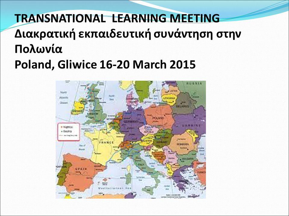 TRANSNATIONAL LEARNING MEETING Διακρατική εκπαιδευτική συνάντηση στην Πολωνία Poland, Gliwice 16-20 March 2015