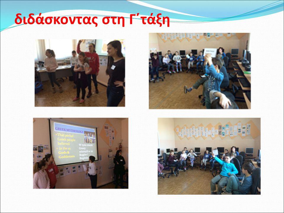 Τρίτη 17 Μαρτίου 2015 ημέρα διδασκαλίας των φιλοξενούμενων χωρών Παραδώσαμε με επιτυχία μάθημα ελληνικής μυθολογίας με θέμα