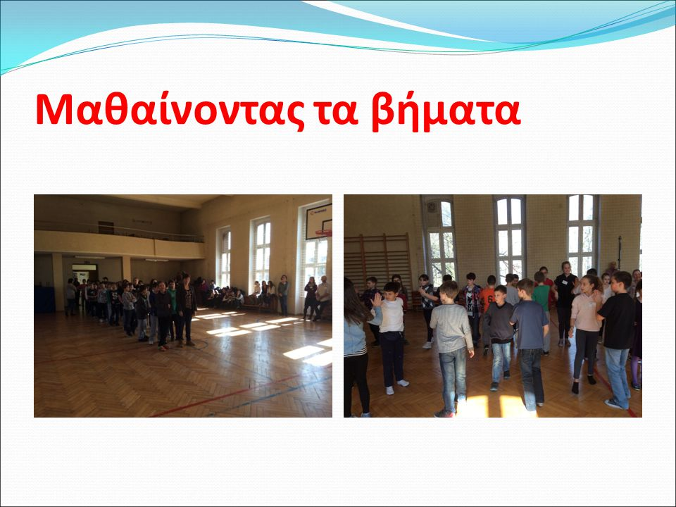 Ακολούθησε η τρίτη παρουσίαση που αφορούσε παραδοσιακούς πολωνικούς χορούς. Εκεί προσκληθήκαμε, μαθητές και εκπαιδευτικοί, να μυηθούμε στο χορό
