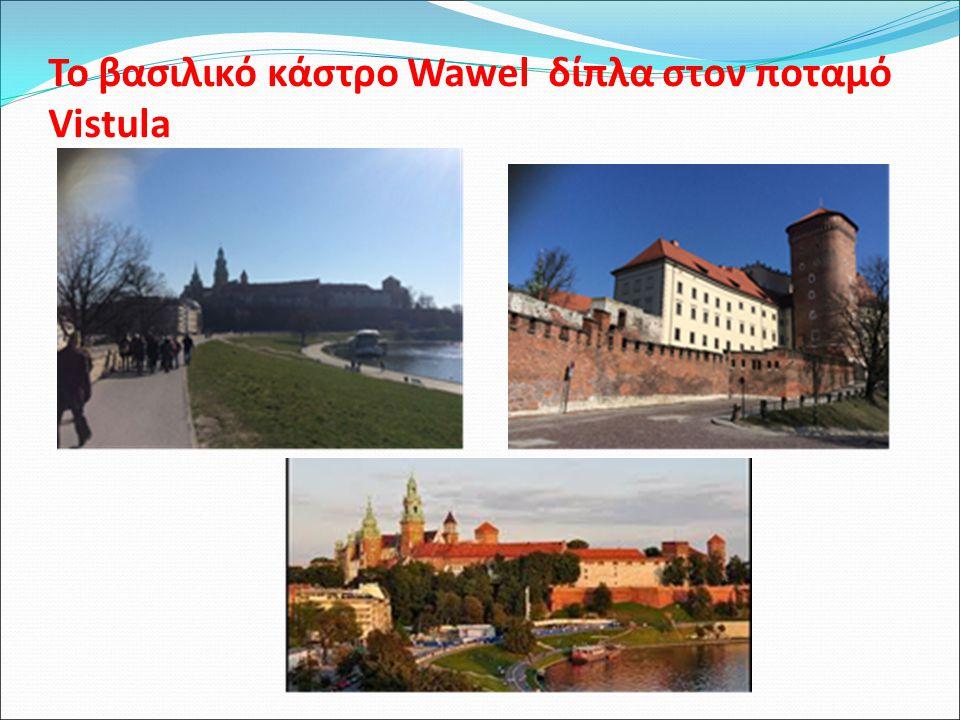 Τετάρτη 18 Μαρτίου 2015 ΕΚΔΡΟΜΗ ΣΤΗΝ ΚΡΑΚΟΒΙΑ Επισκεφτήκαμε το Wawel Royal castle, ένα συγκρότημα κυρίως Γοτθικού ρυθμού που χτίστηκε μεταξύ του 1333-1370.
