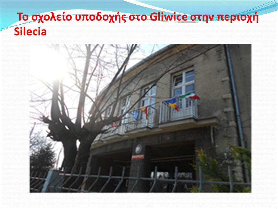 Το σχολείο υποδοχής στο Gliwice στην περιοχή Silecia