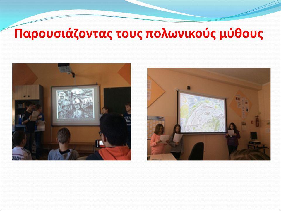Πολωνικοί μύθοι Η τελευταία παρουσίαση αφορούσε Πολωνικούς μύθους .