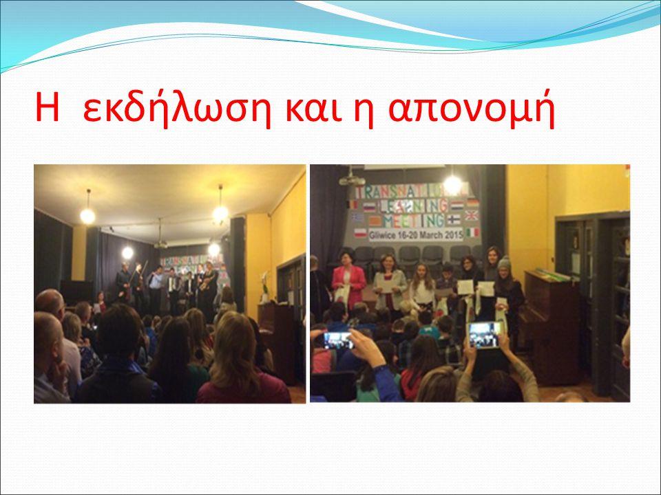 κοινωνική συνάντηση στο σχολείο Στις 8 το βράδυ πραγματοποιήθηκε κοινωνική συνάντηση στο σχολείο : επισκέπτες, οικογένειες που φιλοξενούσαν τους μαθητ
