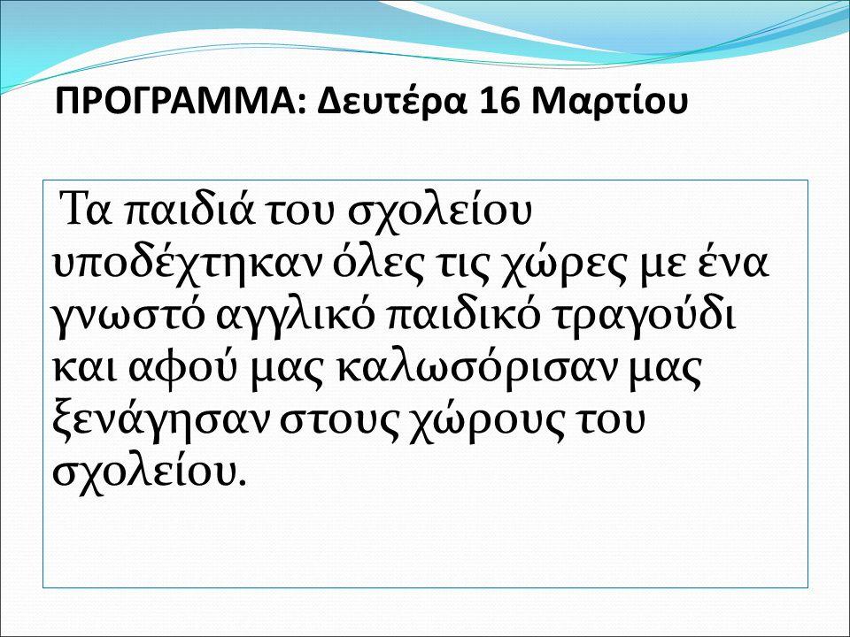 Τρίτη 17 Μαρτίου 2015 ημέρα διδασκαλίας των φιλοξενούμενων χωρών Παραδώσαμε με επιτυχία μάθημα ελληνικής μυθολογίας με θέμα οι 12 θεοί του Ολύμπου , σε μαθητές των Γ' και Δ' τάξεων του πολωνικού σχολείου.