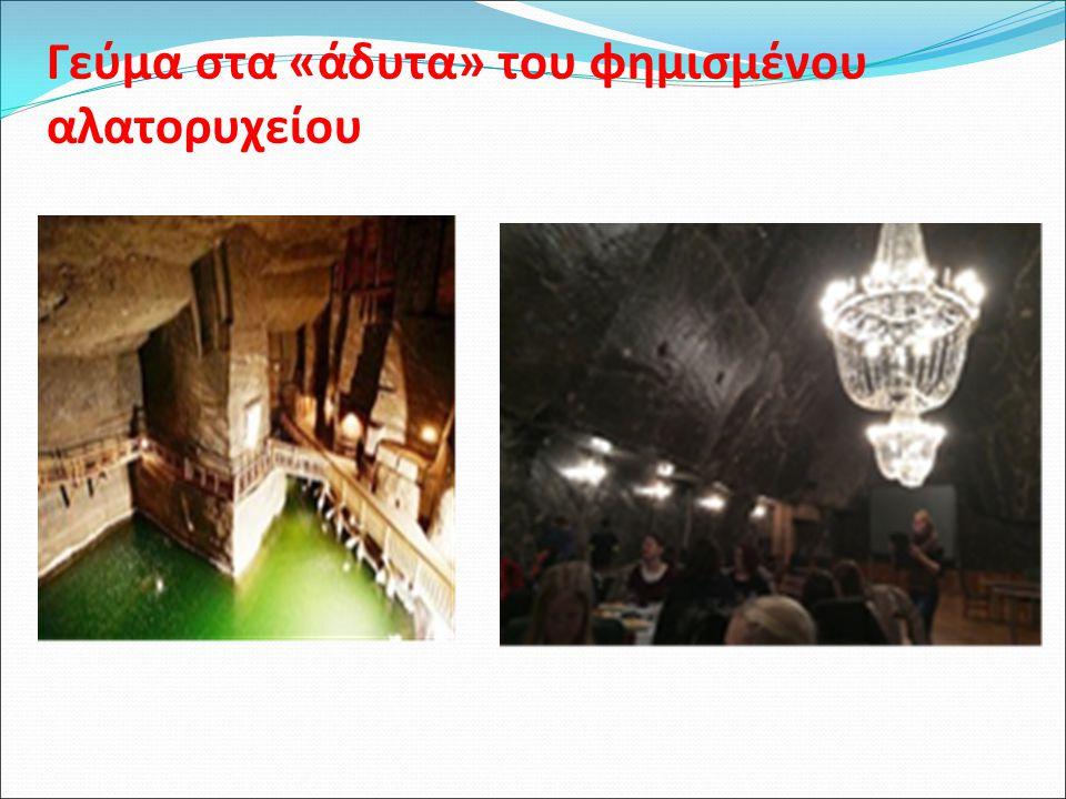 Όλα τα αντικείμενα μέσα στο ναό, από τους πολυελαίους μέχρι τα είδη θρησκευτικής λατρείας, είναι κατασκευασμένα εξολοκλήρου από το αλάτι του ορυχείου.