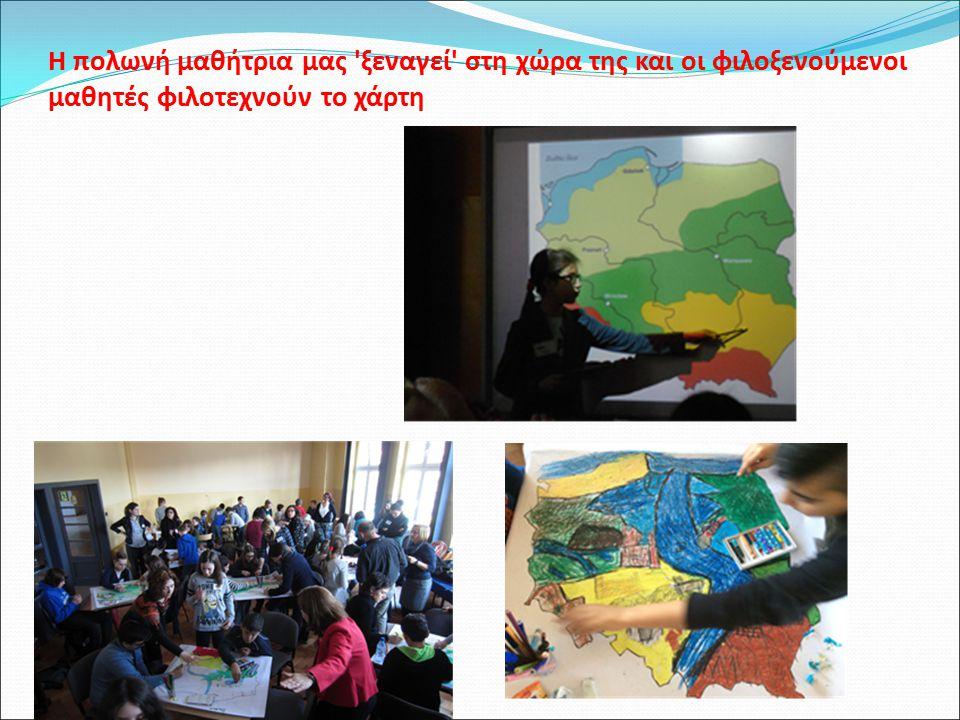 Η πολωνή μαθήτρια μας ξεναγεί στη χώρα της και οι φιλοξενούμενοι μαθητές φιλοτεχνούν το χάρτη