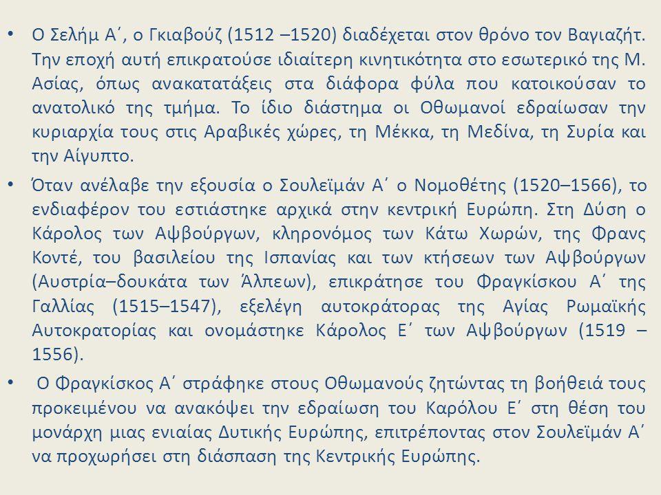 Ο Σελήμ Α΄, ο Γκιαβούζ (1512 –1520) διαδέχεται στον θρόνο τον Βαγιαζήτ. Την εποχή αυτή επικρατούσε ιδιαίτερη κινητικότητα στο εσωτερικό της Μ. Ασίας,