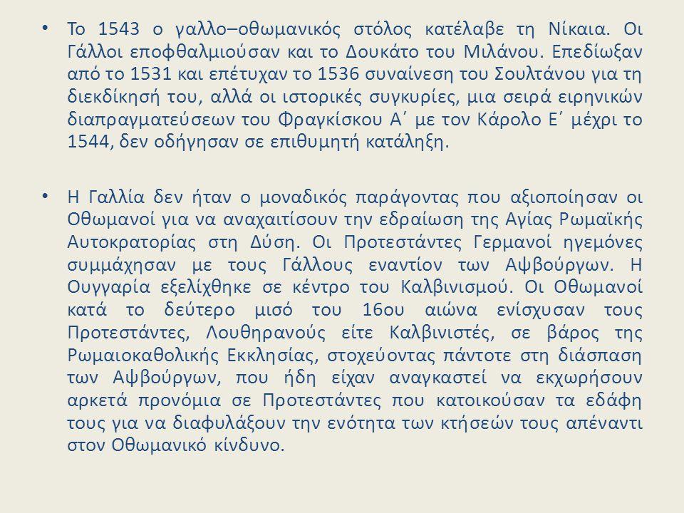 Το 1543 ο γαλλο–οθωμανικός στόλος κατέλαβε τη Νίκαια. Οι Γάλλοι εποφθαλμιούσαν και το Δουκάτο του Μιλάνου. Επεδίωξαν από το 1531 και επέτυχαν το 1536