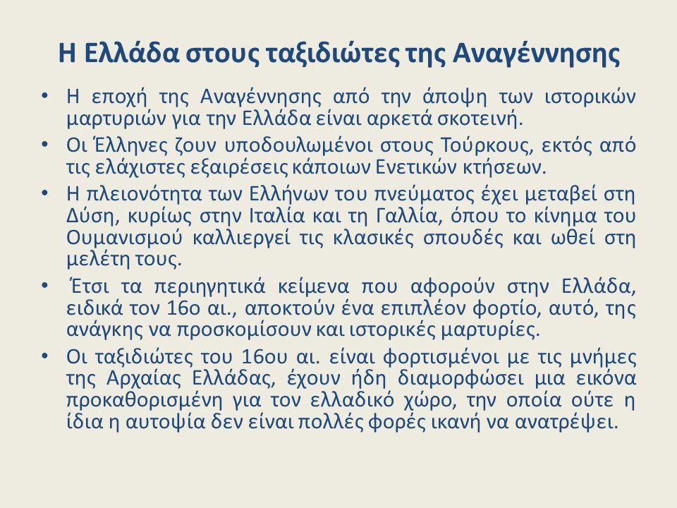 Η Ελλάδα στους ταξιδιώτες της Αναγέννησης Η εποχή της Αναγέννησης από την άποψη των ιστορικών μαρτυριών για την Ελλάδα είναι αρκετά σκοτεινή. Οι Έλλην