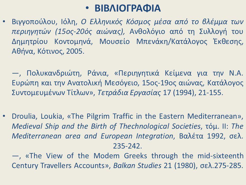 ΒΙΒΛΙΟΓΡΑΦΙΑ Βιγγοπούλου, Ιόλη, O Ελληνικός Κόσμος μέσα από το βλέμμα των περιηγητών (15ος-20ός αιώνας), Aνθολόγιο από τη Συλλογή του Δημητρίου Kοντομ