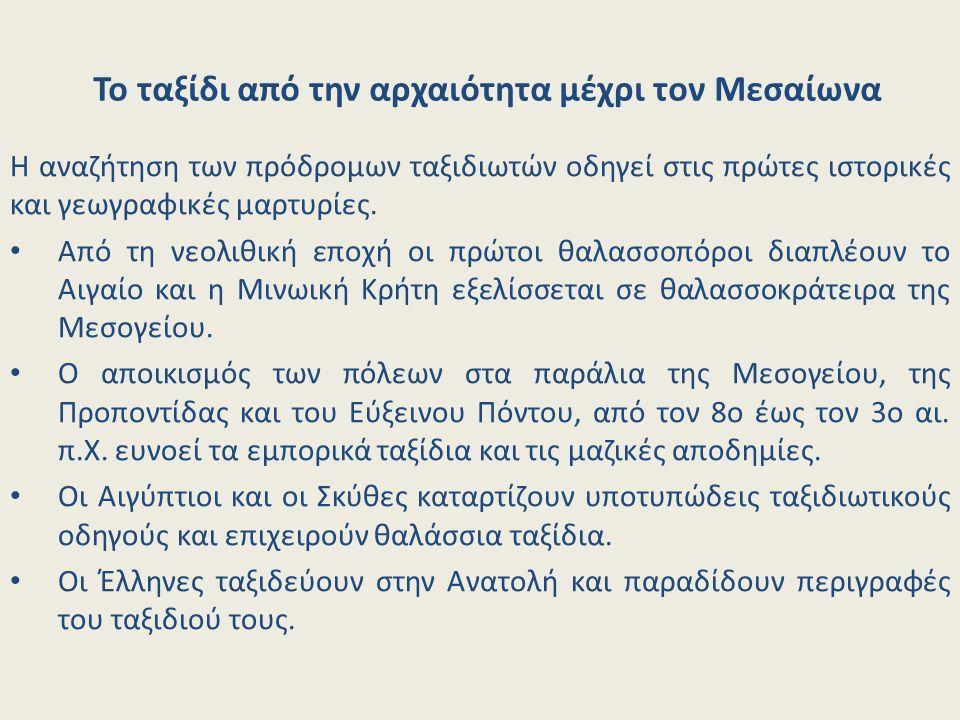 να ήταν απ' αυτό το νησί στην Αθήνα, παρά από τη Χίο.