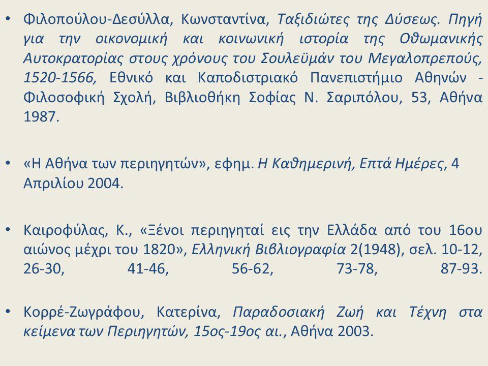 Φιλοπούλου-Δεσύλλα, Kωνσταντίνα, Tαξιδιώτες της Δύσεως. Πηγή για την οικονομική και κοινωνική ιστορία της Oθωμανικής Αυτοκρατορίας στους χρόνους του Σ