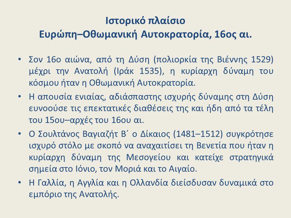ΒΙΒΛΙΟΓΡΑΦΙΑ Βιγγοπούλου, Ιόλη, O Ελληνικός Κόσμος μέσα από το βλέμμα των περιηγητών (15ος-20ός αιώνας), Aνθολόγιο από τη Συλλογή του Δημητρίου Kοντομηνά, Mουσείο Mπενάκη/Kατάλογος Έκθεσης, Aθήνα, Κότινος, 2005.