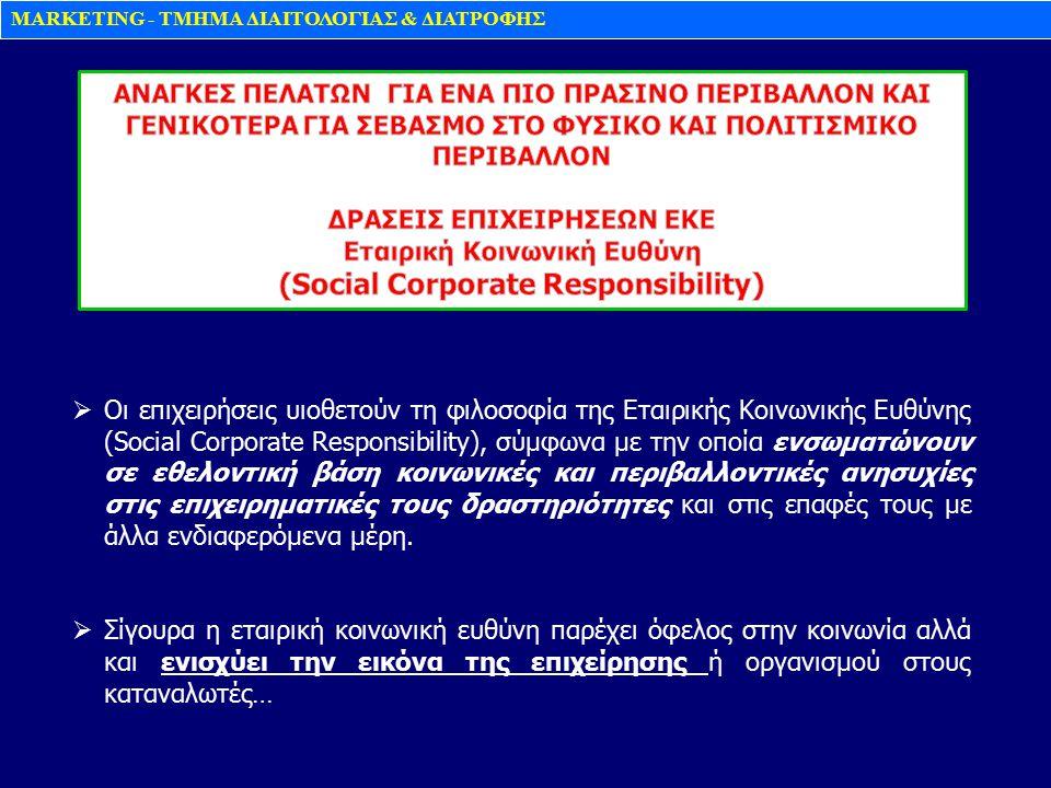  Οι επιχειρήσεις υιοθετούν τη φιλοσοφία της Εταιρικής Κοινωνικής Ευθύνης (Social Corporate Responsibility), σύμφωνα με την οποία ενσωματώνουν σε εθελ
