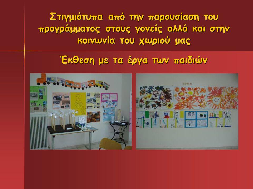 Στιγμιότυπα από την παρουσίαση του προγράμματος στους γονείς αλλά και στην κοινωνία του χωριού μας Έκθεση με τα έργα των παιδιών