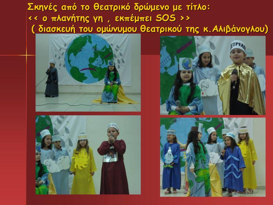 Σκηνές από το θεατρικό δρώμενο με τίτλο: > ( διασκευή του ομώνυμου θεατρικού της κ.Αλιβάνογλου)