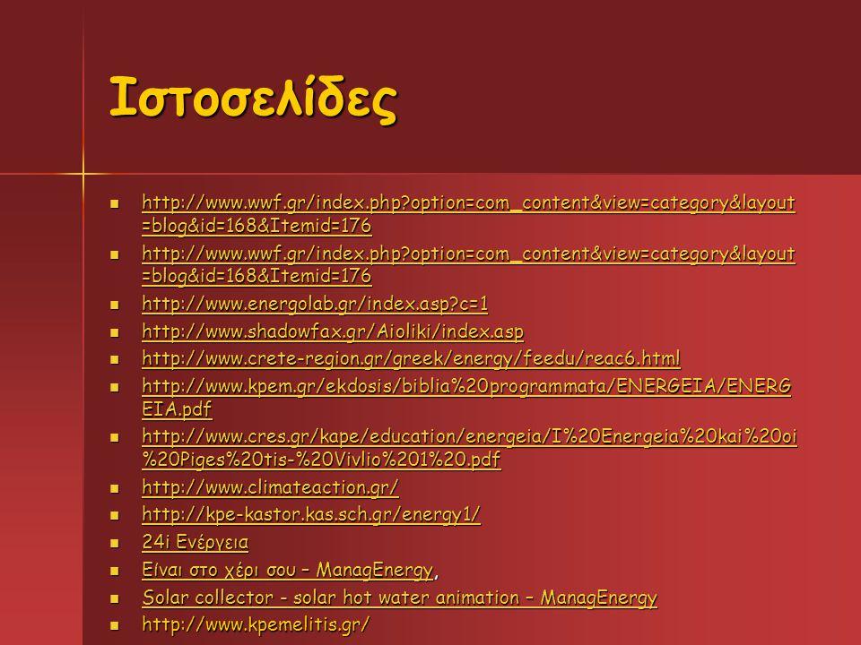 Ιστοσελίδες http://www.wwf.gr/index.php?option=com_content&view=category&layout =blog&id=168&Itemid=176 http://www.wwf.gr/index.php?option=com_content