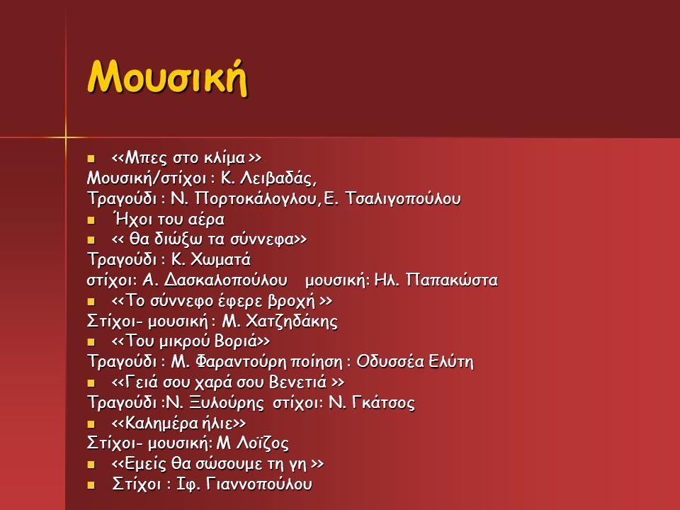 Μουσική > > Μουσική/στίχοι : Κ. Λειβαδάς, Τραγούδι : Ν. Πορτοκάλογλου, Ε. Τσαλιγοπούλου Ήχοι του αέρα Ήχοι του αέρα > > Τραγούδι : Κ. Χωματά στίχοι: Α