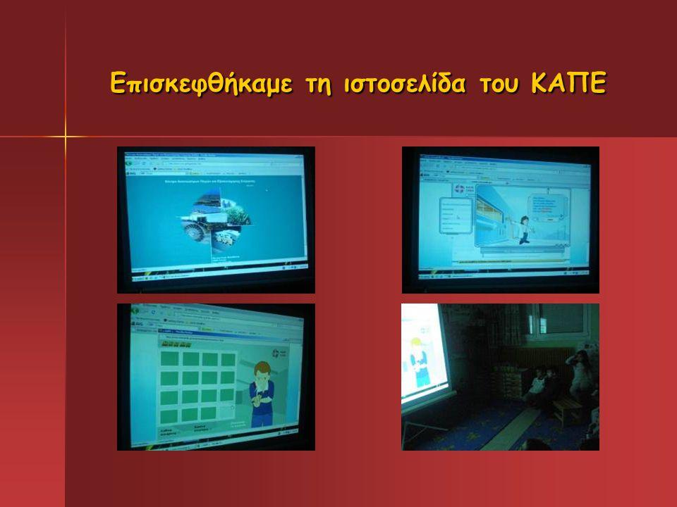 Επισκεφθήκαμε τη ιστοσελίδα του ΚΑΠΕ