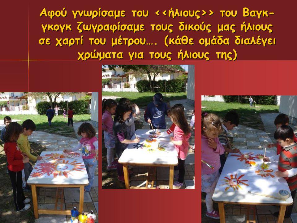 Αφού γνωρίσαμε του > του Βαγκ- γκογκ ζωγραφίσαμε τους δικούς μας ήλιους σε χαρτί του μέτρου…. (κάθε ομάδα διαλέγει χρώματα για τους ήλιους της)
