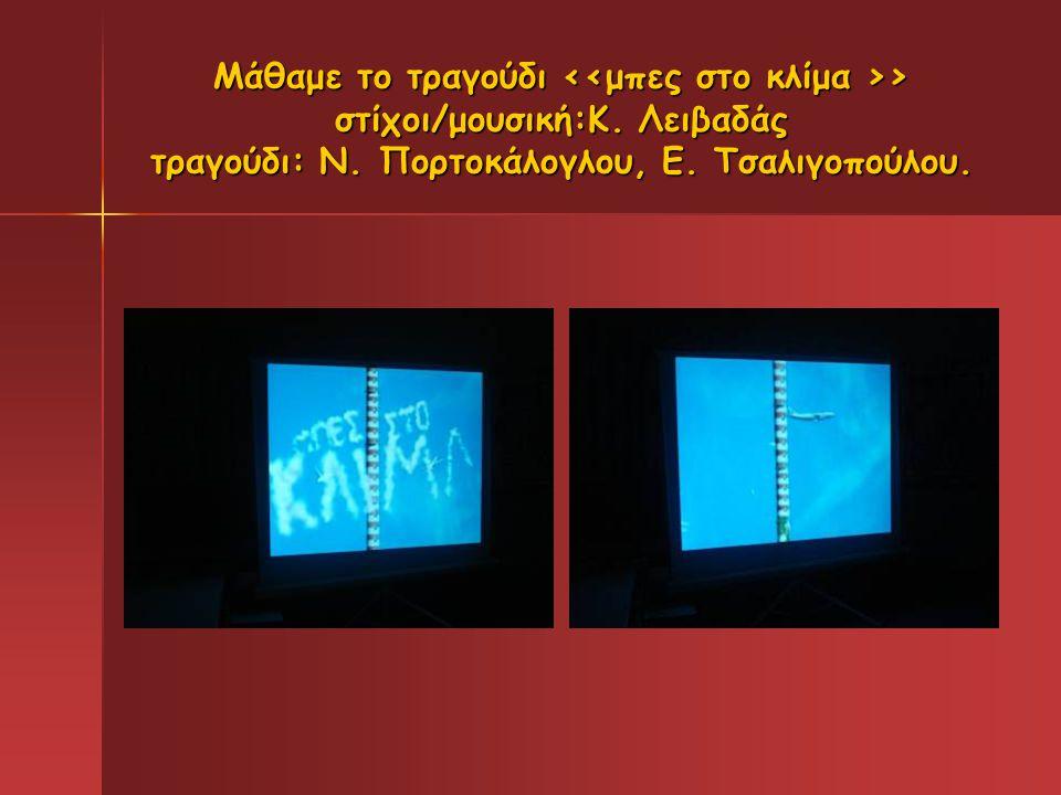 Μάθαμε το τραγούδι > στίχοι/μουσική:Κ. Λειβαδάς τραγούδι: Ν. Πορτοκάλογλου, Ε. Τσαλιγοπούλου.
