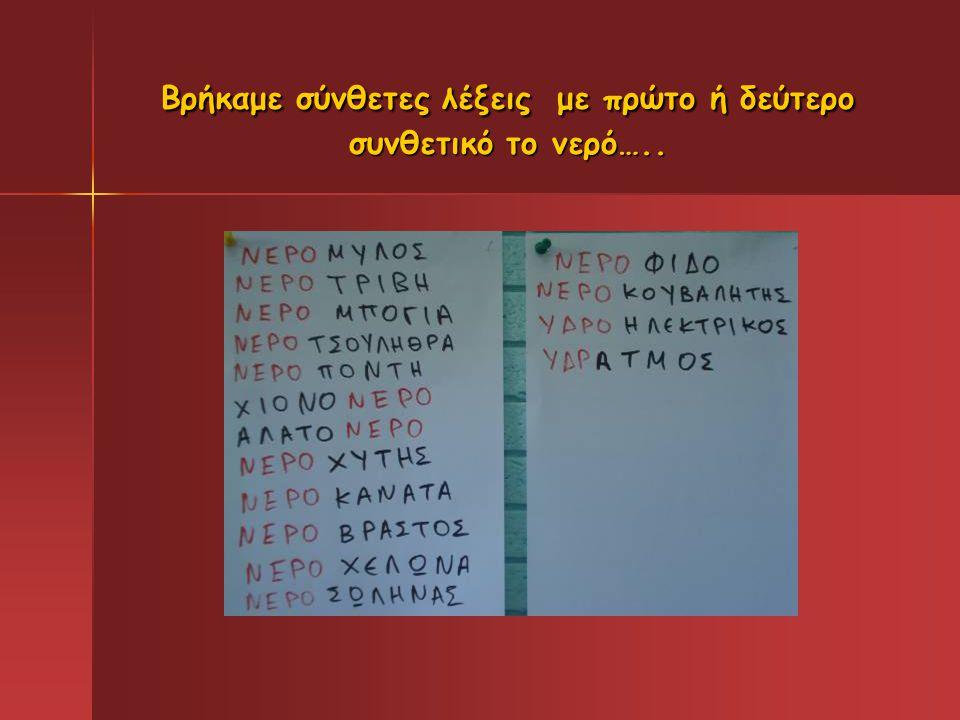 Βρήκαμε σύνθετες λέξεις με πρώτο ή δεύτερο συνθετικό το νερό…..