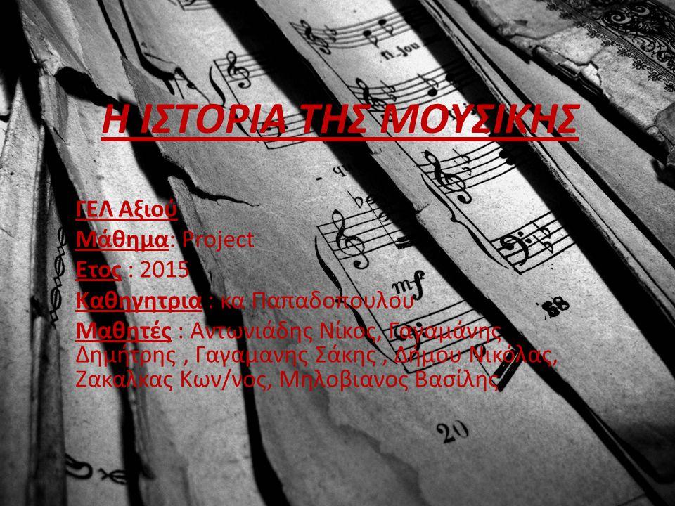 Εισαγωγή Ως μουσική ορίζεται η τέχνη που βασίζεται στην οργάνωση ήχων με σκοπό τη σύνθεση, εκτέλεση και ακρόαση/λήψη ενός μουσικού έργου.