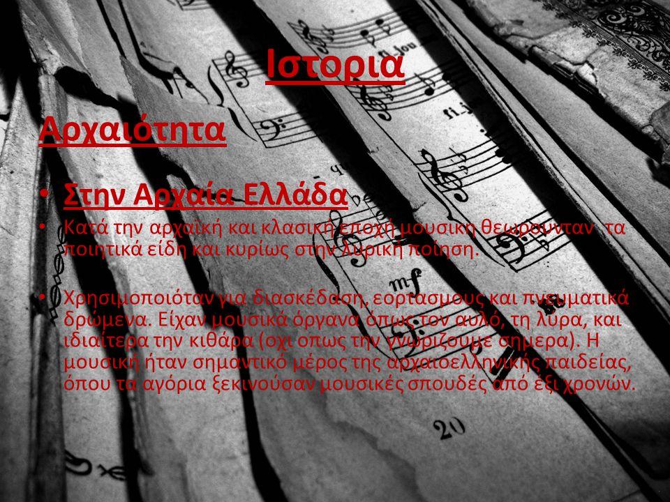 Ιστορια Αρχαιότητα Στην Αρχαία Ελλάδα Κατά την αρχαϊκή και κλασική εποχή μουσικη θεωρουνταν τα ποιητικά είδη και κυρίως στην λυρική ποίηση.