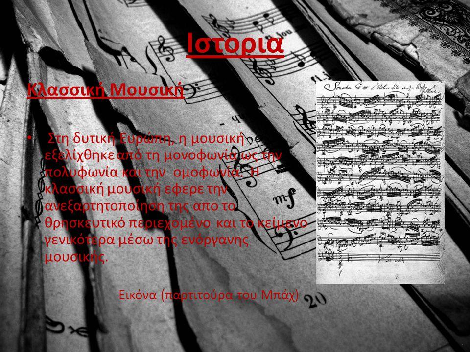 Ιστορια Κλασσική Μουσική Στη δυτική Ευρώπη, η μουσική εξελίχθηκε από τη μονοφωνία ως την πολυφωνία και την ομοφωνία.