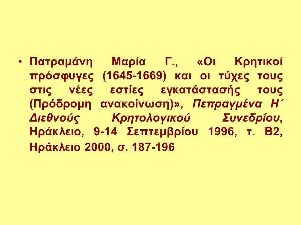 Πατραμάνη Μαρία Γ., «Οι Κρητικοί πρόσφυγες (1645-1669) και οι τύχες τους στις νέες εστίες εγκατάστασής τους (Πρόδρομη ανακοίνωση)», Πεπραγμένα Η΄ Διεθ