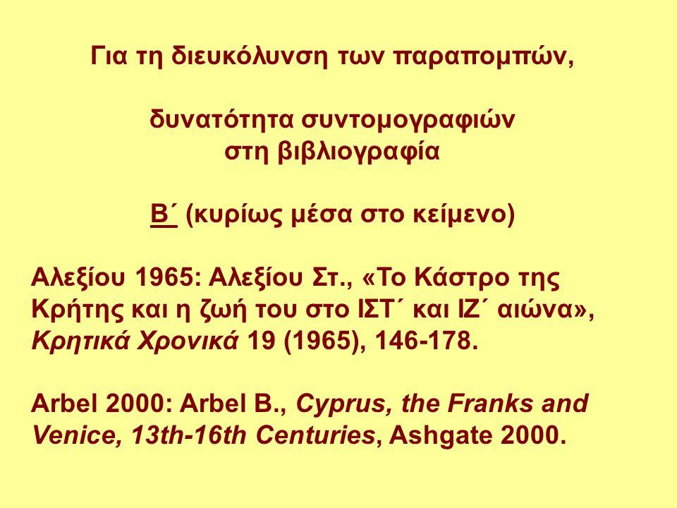 Για τη διευκόλυνση των παραπομπών, δυνατότητα συντομογραφιών στη βιβλιογραφία Β΄ (κυρίως μέσα στο κείμενο) Αλεξίου 1965: Αλεξίου Στ., «Το Κάστρο της Κ