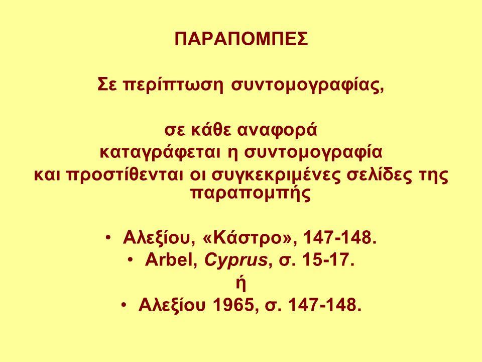 ΠΑΡΑΠΟΜΠΕΣ Σε περίπτωση συντομογραφίας, σε κάθε αναφορά καταγράφεται η συντομογραφία και προστίθενται οι συγκεκριμένες σελίδες της παραπομπής Αλεξίου,