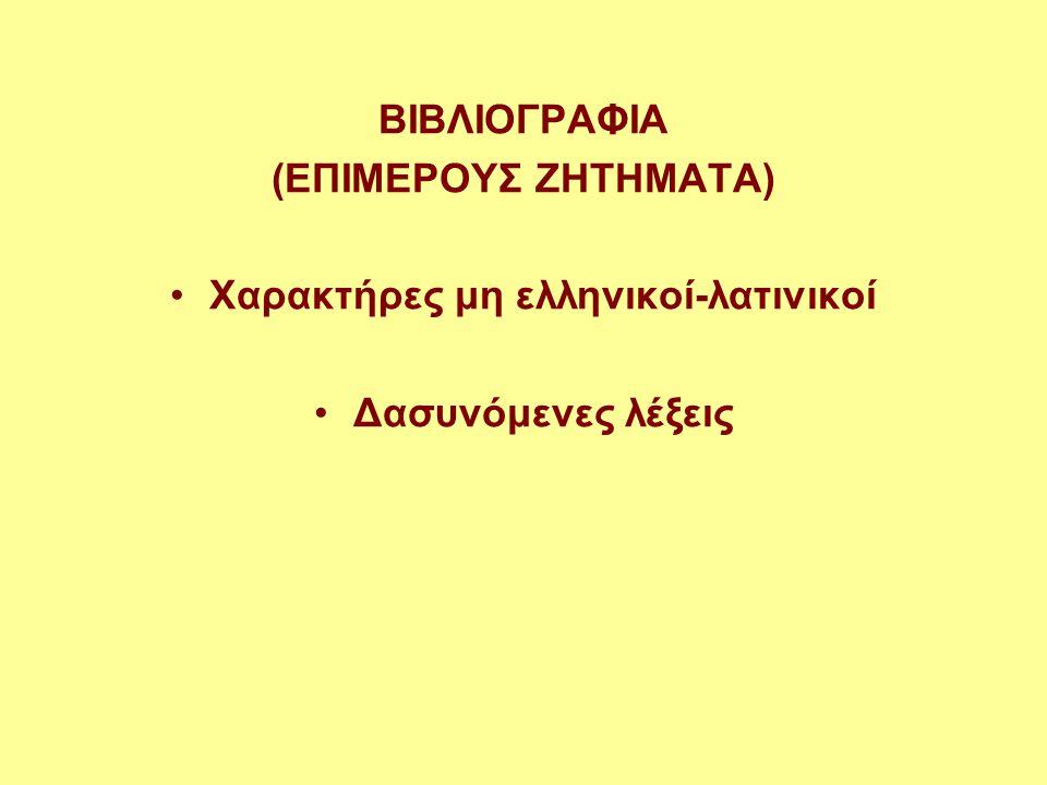 ΒΙΒΛΙΟΓΡΑΦΙΑ (ΕΠΙΜΕΡΟΥΣ ΖΗΤΗΜΑΤΑ) Χαρακτήρες μη ελληνικοί-λατινικοί Δασυνόμενες λέξεις