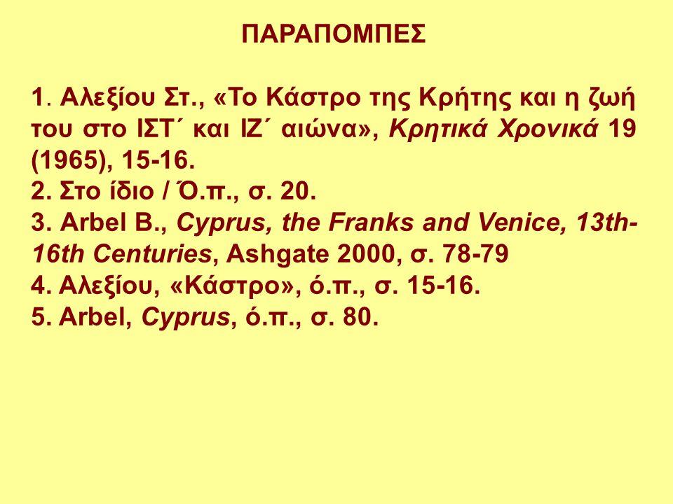ΠΑΡΑΠΟΜΠΕΣ 1. Αλεξίου Στ., «Το Κάστρο της Κρήτης και η ζωή του στο ΙΣΤ΄ και ΙΖ΄ αιώνα», Κρητικά Χρονικά 19 (1965), 15-16. 2. Στο ίδιο / Ό.π., σ. 20. 3