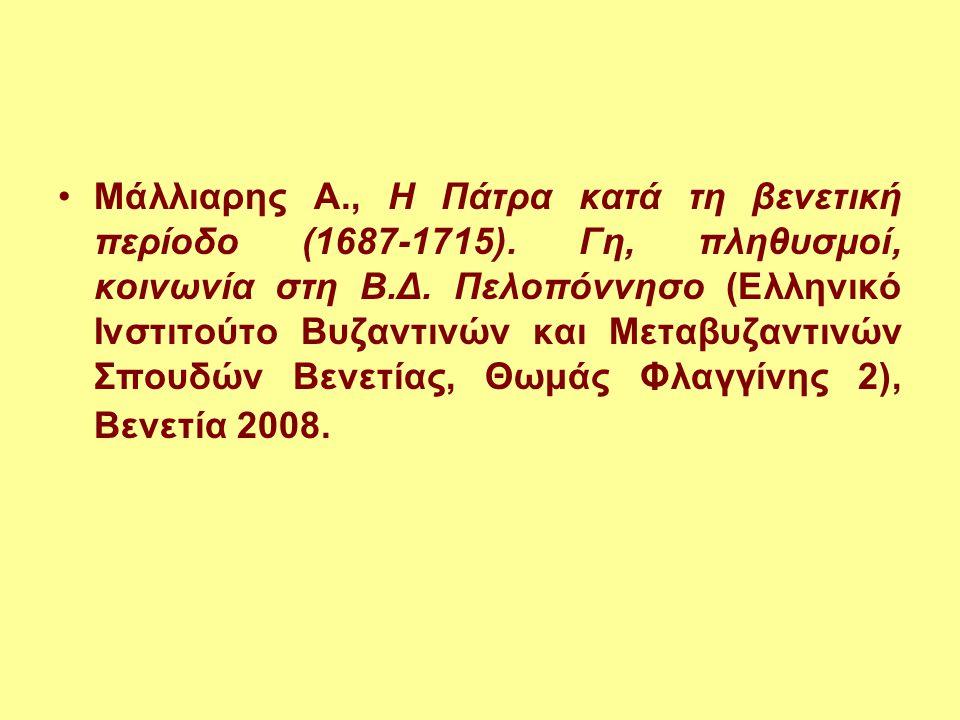 Μάλλιαρης Α., Η Πάτρα κατά τη βενετική περίοδο (1687-1715). Γη, πληθυσμοί, κοινωνία στη Β.Δ. Πελοπόννησο (Ελληνικό Ινστιτούτο Βυζαντινών και Μεταβυζαν