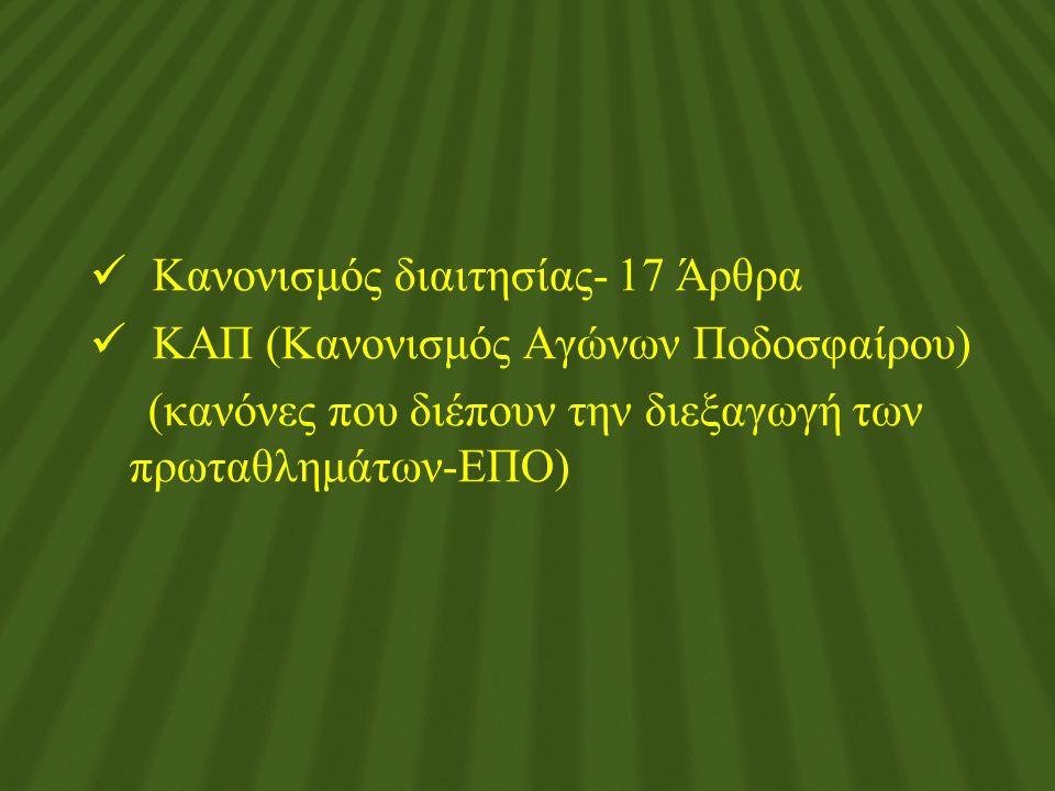 ΚΑΝΟΝΙΣΜΟΙ ΠΟΔΟΣΦΑΙΡΟΥ Ξανθή Κωνσταντινίδου Διδάσκουσα ΤΕΦΑΑ ΑΠΘ