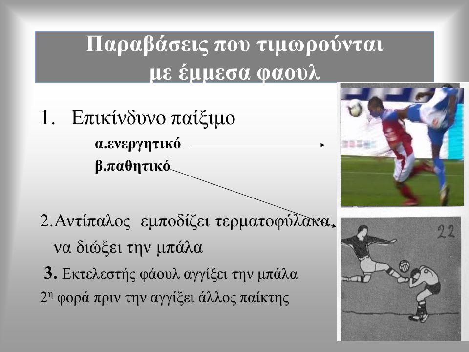 Έμμεσα φαουλ Έμμεσα είναι τα φαουλ με τα οποία δεν μπορεί να σημειωθεί απευθείας γκολ, αλλά πρέπει να παρεμβληθεί κάποιος άλλος παίκτης(συμπαίκτης ή α