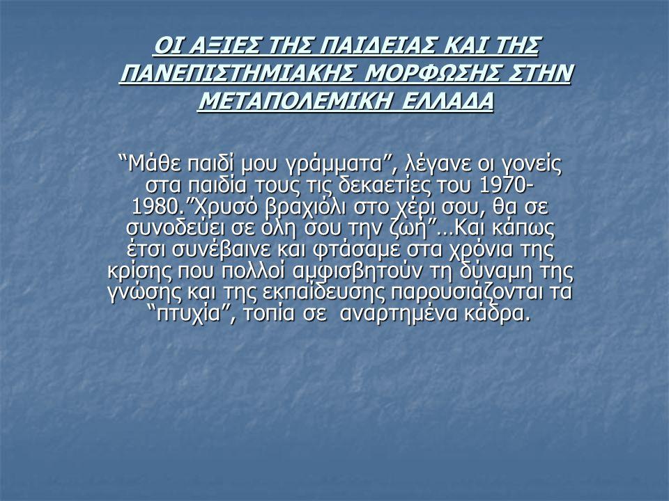 """ΟΙ ΑΞΙΕΣ ΤΗΣ ΠΑΙΔΕΙΑΣ ΚΑΙ ΤΗΣ ΠΑΝΕΠΙΣΤΗΜΙΑΚΗΣ ΜΟΡΦΩΣΗΣ ΣΤΗΝ ΜΕΤΑΠΟΛΕΜΙΚΗ ΕΛΛΑΔΑ """"Μάθε παιδί μου γράμματα"""", λέγανε οι γονείς στα παιδία τους τις δεκαετ"""