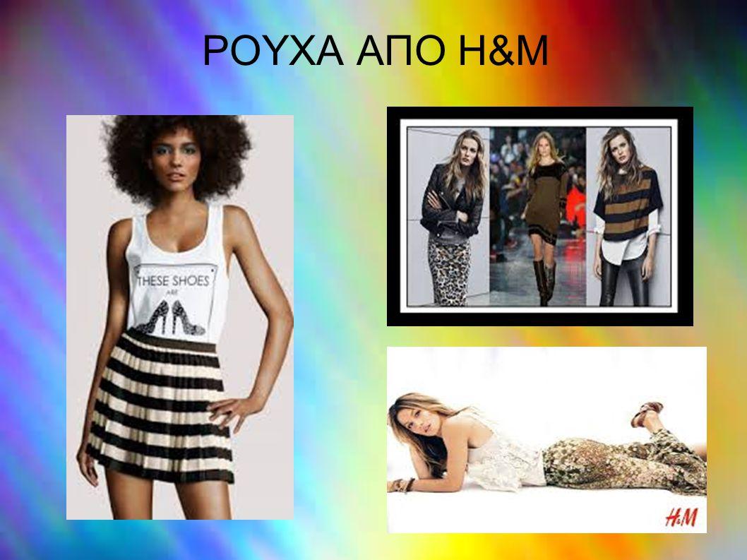 ΡΟΥΧΑ ΑΠΟ H&M
