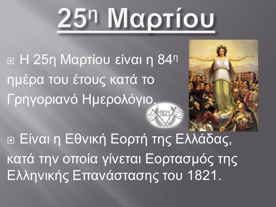  H 25η Μαρτίου είναι η 84 η ημέρα του έτους κατά το Γρηγοριανό Ημερολόγιο.  Είναι η Εθνική Εορτή της Ελλάδας, κατά την οποία γίνεται Εορτασμός της Ε