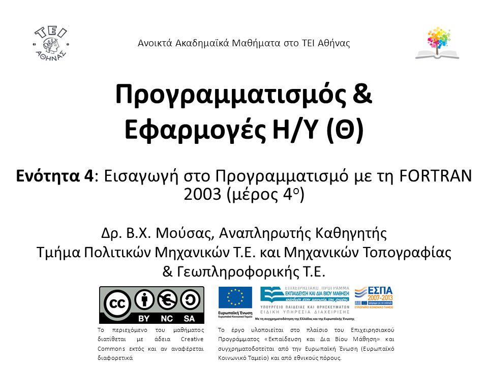 Προγραμματισμός & Εφαρμογές Η/Υ (Θ) Ενότητα 4: Εισαγωγή στο Προγραμματισμό με τη FORTRAN 2003 (μέρος 4 ο ) Δρ.