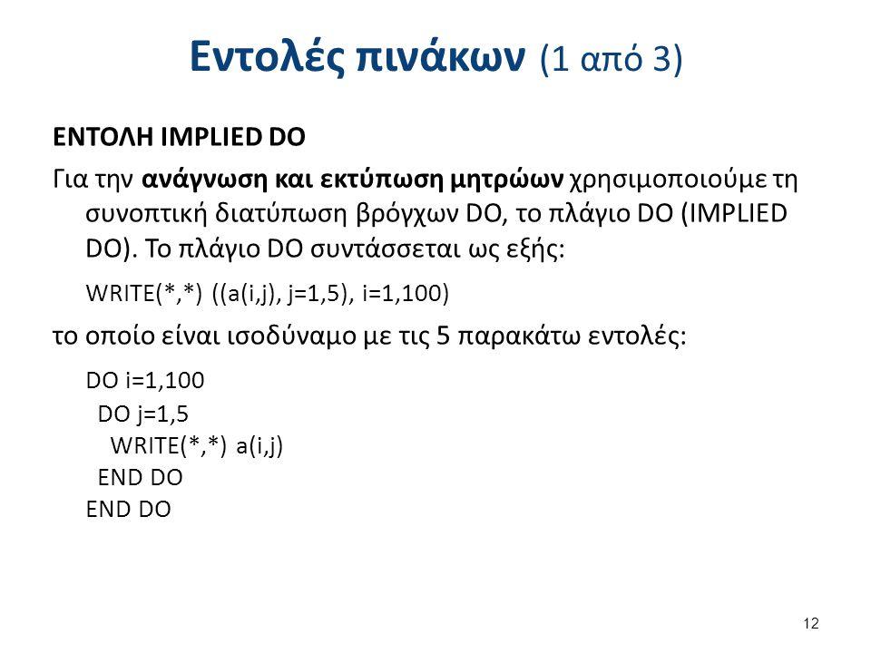 Εντολές πινάκων (1 από 3) ΕΝΤΟΛΗ IMPLIED DO Για την ανάγνωση και εκτύπωση μητρώων χρησιμοποιούμε τη συνοπτική διατύπωση βρόγχων DO, το πλάγιο DO (IMPLIED DO).