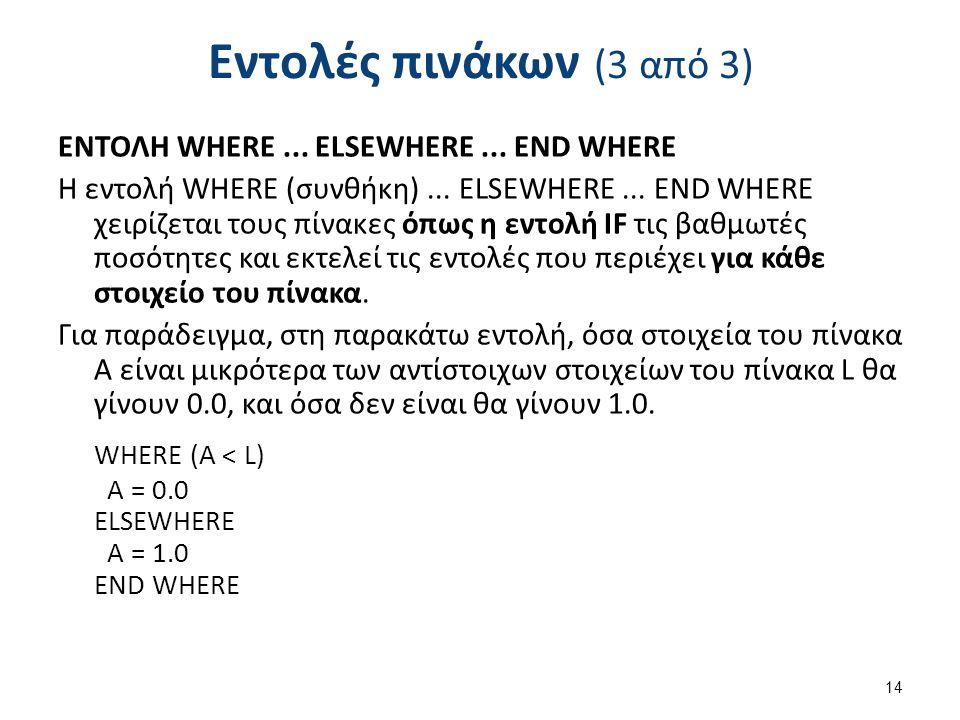 Εντολές πινάκων (3 από 3) ΕΝΤΟΛΗ WHERE... ELSEWHERE...