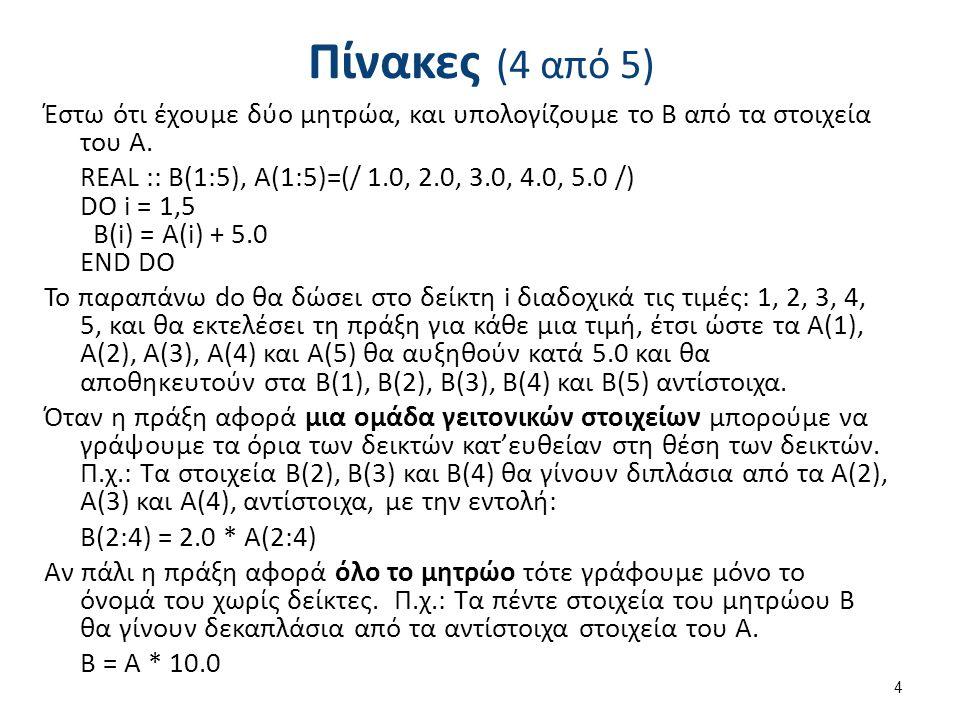 Πίνακες (4 από 5) Έστω ότι έχουμε δύο μητρώα, και υπολογίζουμε το Β από τα στοιχεία του Α.