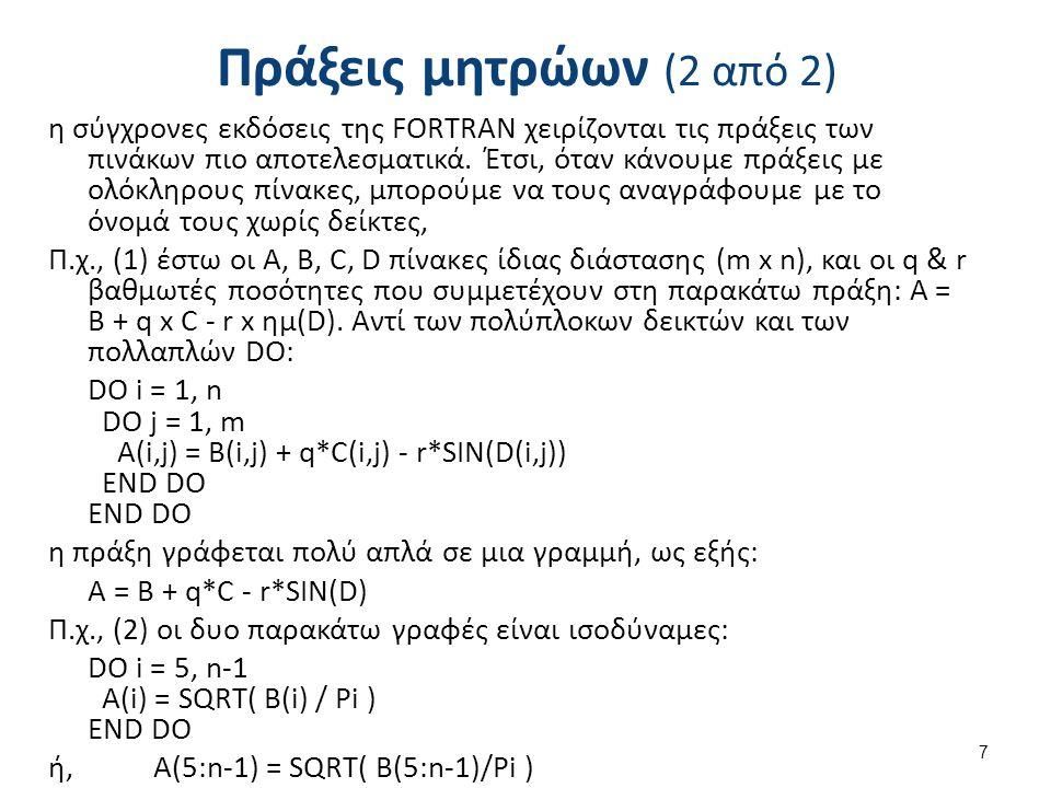 Παράδειγμα (1 από 3) Πράξεις μητρώων Να γραφεί πρόγραμμα που να προσθέτει τα στοιχεία ενός πίνακα (3x3) κατά γραμμές, κατά στήλες και στο σύνολό τους, και στο τέλος να εμφανίζει τα σύνολα δεξιά και κάτω από τον πίνακα: 8